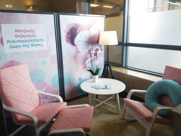 Διαμορφωμένος χώρος Μητρικού Θηλασμού & Βρεφικής Φροντίδας, ΡΕΑ Μαιευτήριο