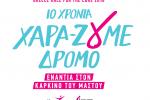Η ΚΛΙΝΙΚΗ ΡΕΑ ΣΤΟ 10o GREECE RACE FOR THE CURE