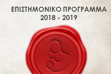 ΕΠΙΣΤΗΜΟΝΙΚΟ ΠΡΟΓΡΑΜΜΑ ΚΛΙΝΙΚΗΣ ΡΕΑ 2018-19