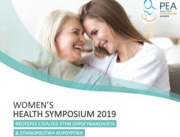WOMEN'S HEALTH SYMPOSIUM 2019: ΝΕΟΤΕΡΕΣ ΕΞΕΛΙΞΕΙΣ ΣΤΗΝ ΟΥΡΟΓΥΝΑΙΚΟΛΟΓΙΑ ΚΑΙ ΕΠΑΝΟΡΘΩΤΙΚΗ ΧΕΙΡΟΥΡΓΙΚΗ