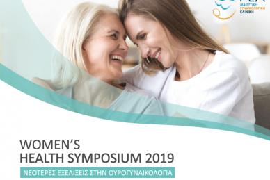 2019 WOMEN'S HEALTH SYMPOSIUM: ΝΕΟΤΕΡΕΣ ΕΞΕΛΙΞΕΙΣ ΣΤΗΝ ΟΥΡΟΓΥΝΑΙΚΟΛΟΓΙΑ ΚΑΙ ΕΠΑΝΟΡΘΩΤΙΚΗ ΧΕΙΡΟΥΡΓΙΚΗ