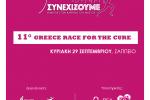Η ΚΛΙΝΙΚΗ ΡΕΑ ΣΤΟ 11o GREECE RACE FOR THE CURE
