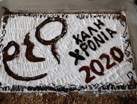 Η ΚΟΠΗ ΤΗΣ ΠΡΩΤΟΧΡΟΝΙΑΤΙΚΗΣ ΠΙΤΑΣ ΤΗΣ ΚΛΙΝΙΚΗΣ ΡΕΑ 2020