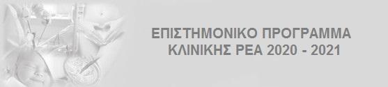 epistimoniko-programa-2020