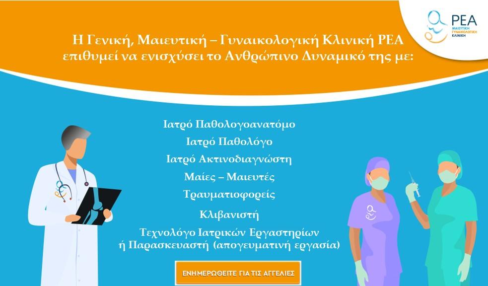 ΠΑΘΟΛΟΓΟΑΝΑΤΟΜΟΣ 2912021 desktop 2912021