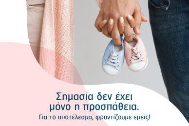 ΚΛΙΝΙΚΗ ΡΕΑ & REA IVF: ΙΟΥΝΙΟΣ, ΜΗΝΑΣ ΓΟΝΙΜΟΤΗΤΑΣ