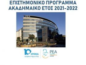 ΕΠΙΣΤΗΜΟΝΙΚΟ ΠΡΟΓΡΑΜΜΑ 2021 - 2022